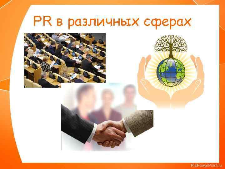 PR в различных сферах
