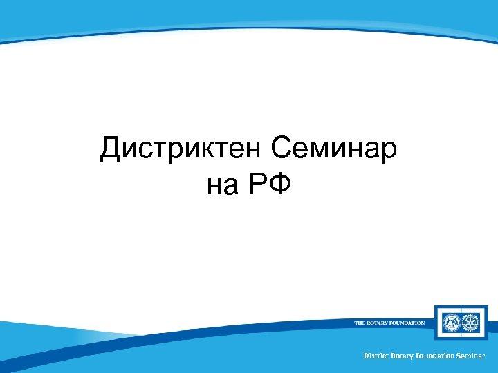 Дистриктен Семинар на РФ District Rotary Foundation Seminar