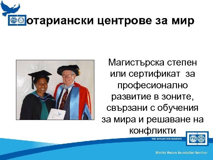 Ротариански центрове за мир Магистърска степен или сертификат за професионално развитие в зоните, свързани