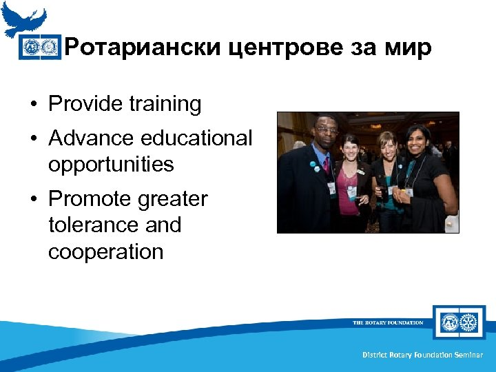 Ротариански центрове за мир • Provide training • Advance educational opportunities • Promote greater
