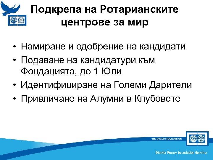 Подкрепа на Ротарианските центрове за мир • Намиране и одобрение на кандидати • Подаване