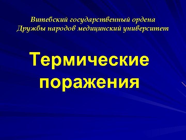 Витебский государственный ордена Дружбы народов медицинский университет Термические поражения