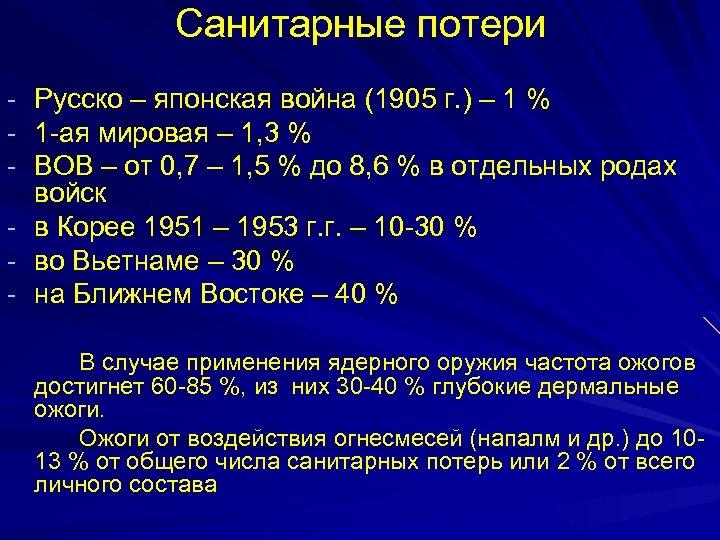 Санитарные потери - Русско – японская война (1905 г. ) – 1 % 1