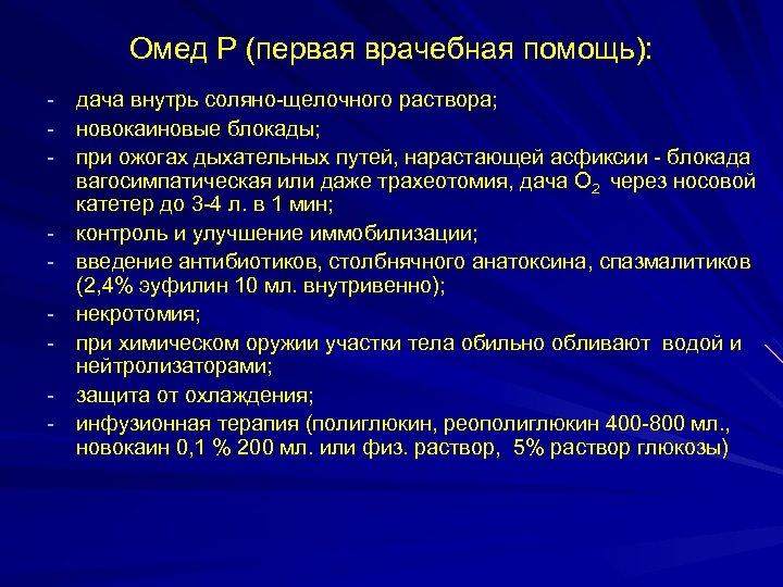 Омед Р (первая врачебная помощь): - - дача внутрь соляно-щелочного раствора; новокаиновые блокады; при