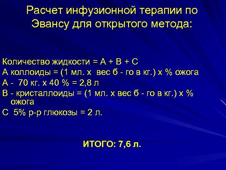 Расчет инфузионной терапии по Эвансу для открытого метода: Количество жидкости = А + В