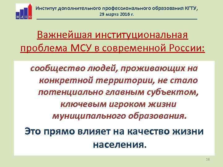 Институт дополнительного профессионального образования КГТУ, 29 марта 2016 г. Важнейшая институциональная проблема МСУ в