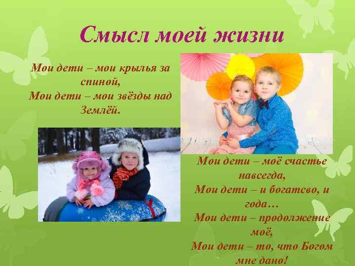 Смысл моей жизни Мои дети – мои крылья за спиной, Мои дети – мои