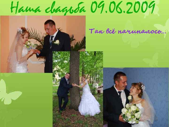 Наша свадьба 09. 06. 2009 Так всё начиналось…