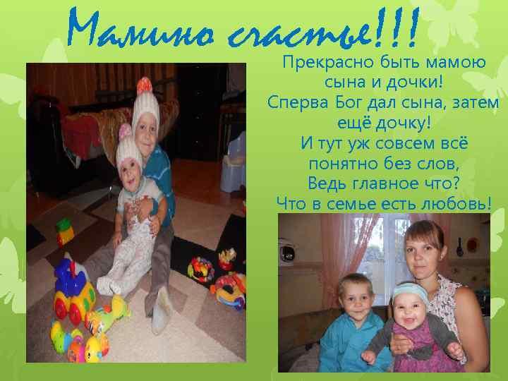 Мамино счастье!!! Прекрасно быть мамою сына и дочки! Сперва Бог дал сына, затем ещё