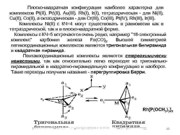 Плоско-квадратная конфигурация наиболее характерна для комплексов Pt(II), Pd(II), Au(III), Rh(I), lr(I), тетраэдрическая - для
