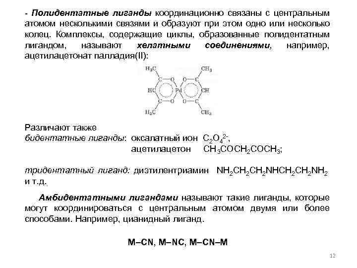 - Полидентатные лиганды координационно связаны с центральным атомом несколькими связями и образуют при этом