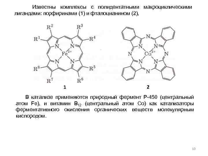 Известны комплексы с полидентатными макроциклическими лигандами: порфиринами (1) и фталоцианином (2), 1 2 В