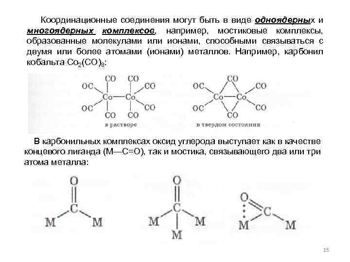 Координационные соединения могут быть в виде одноядерных и многоядерных комплексов, например, мостиковые комплексы, образованные