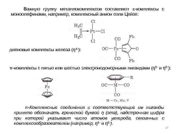 Важную группу металлокомплексов составляют π-комплексы с моноолефинами, например, комплексный анион соли Цейзе: диеновые комплексы