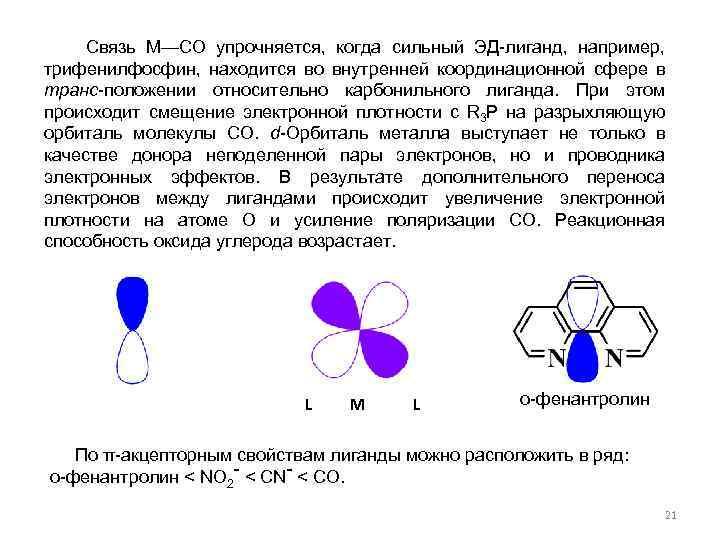 Связь М—СО упрочняется, когда сильный ЭД-лиганд, например, трифенилфосфин, находится во внутренней координационной сфере в