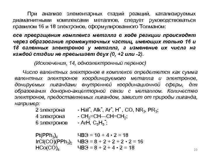 При анализе элементарных стадий реакций, катализируемых диамагнитными комплексами металлов, следует руководствоваться правилом 16 и