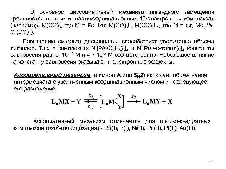 В основном диссоциативный механизм лигандного замещения проявляется в пяти- и шестикоординационных 18 -электронных комплексах