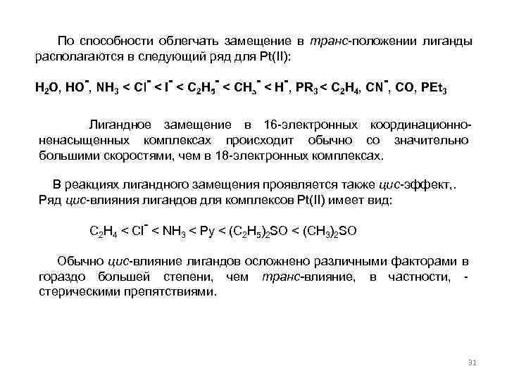 По способности облегчать замещение в транс-положении лиганды располагаются в следующий ряд для Pt(II): Н