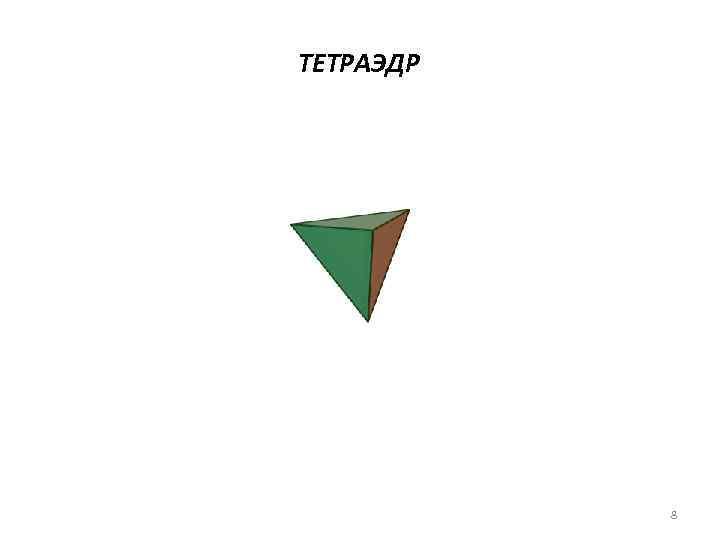 ТЕТРАЭДР 8