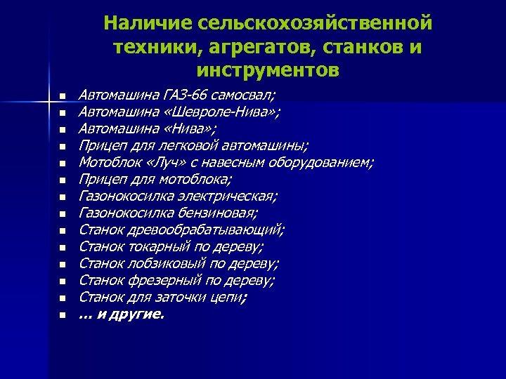 Наличие сельскохозяйственной техники, агрегатов, станков и инструментов n n n n Автомашина ГАЗ-66 самосвал;