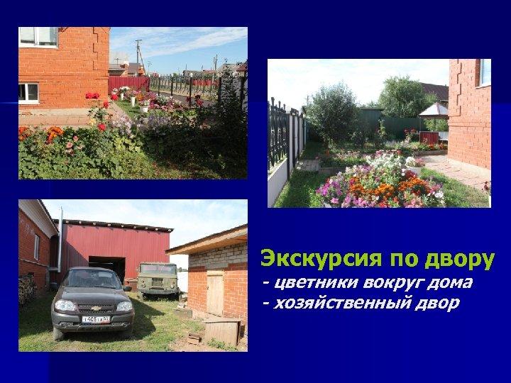 Экскурсия по двору - цветники вокруг дома - хозяйственный двор