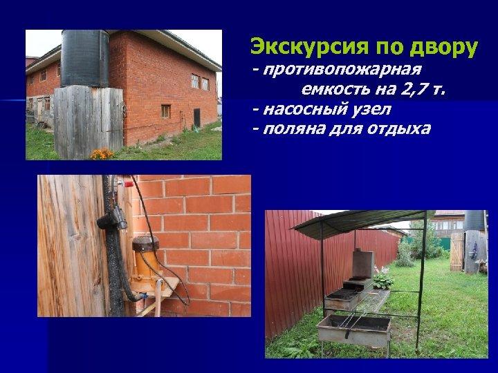 Экскурсия по двору - противопожарная емкость на 2, 7 т. - насосный узел -
