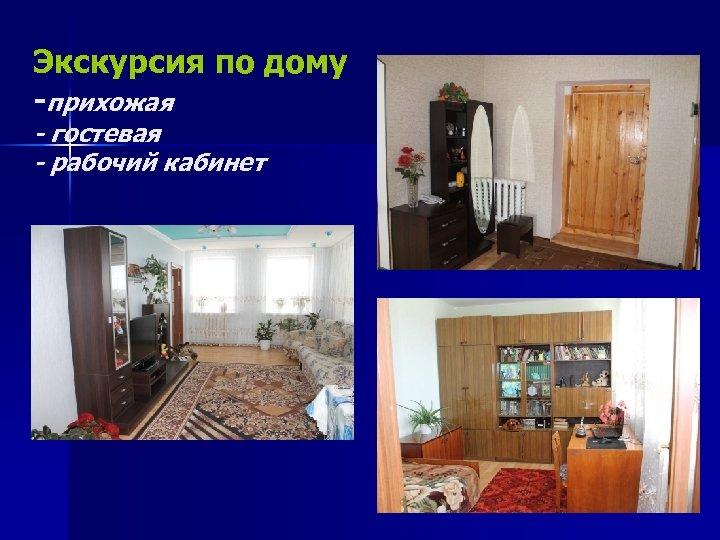 Экскурсия по дому -прихожая - гостевая - рабочий кабинет
