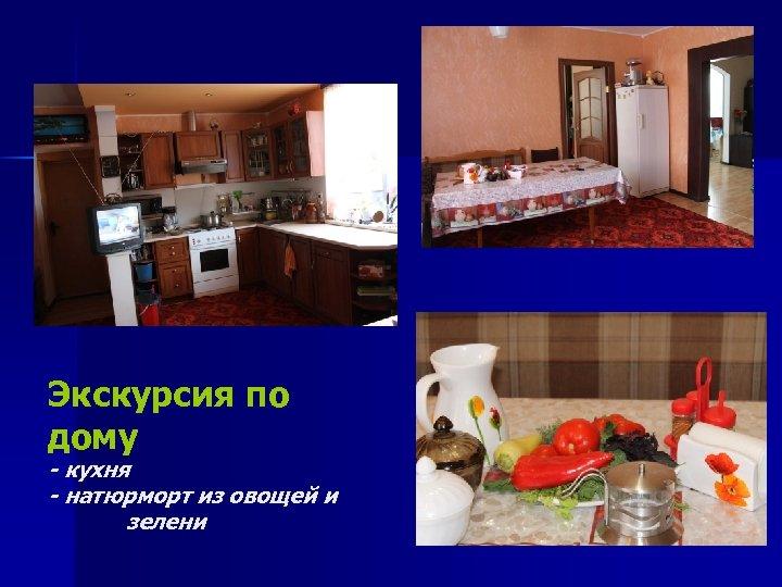 Экскурсия по дому - кухня - натюрморт из овощей и зелени