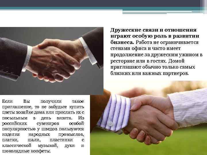 Дружеские связи и отношения играют особую роль в развитии бизнеса. Работа не ограничивается стенами