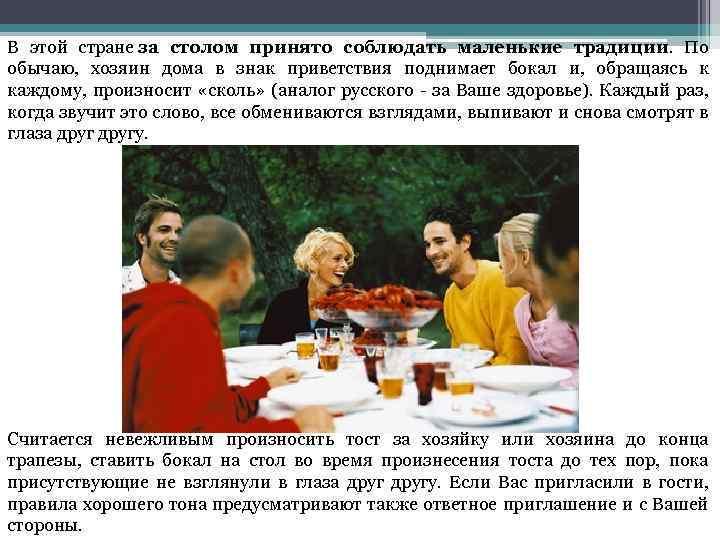 В этой стране за столом принято соблюдать маленькие традиции. По обычаю, хозяин дома в