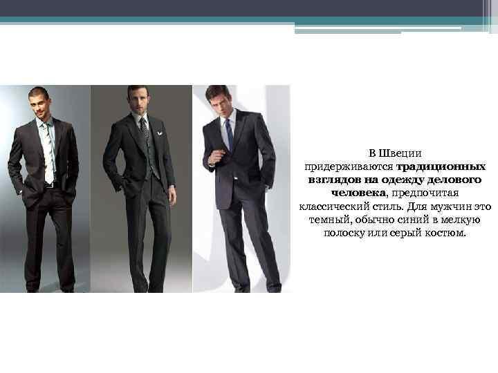 В Швеции придерживаются традиционных взглядов на одежду делового человека, предпочитая классический стиль. Для мужчин