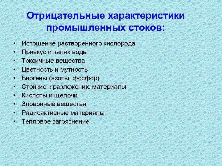 Отрицательные характеристики промышленных стоков: • • • Истощение растворенного кислорода Привкус и запах воды