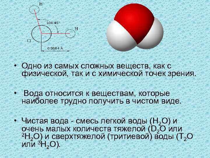 • Одно из самых сложных веществ, как с физической, так и с химической
