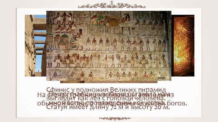 Kurohito Сфинкс у подножия Великих пирамид Египетская цивилизация оставила нам На выглядит как лев