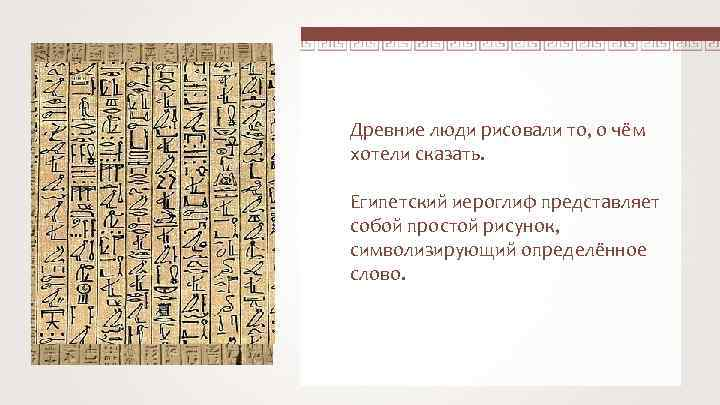 Древние люди рисовали то, о чём хотели сказать. Египетский иероглиф представляет собой простой рисунок,