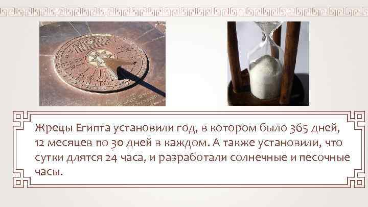 Жрецы Египта установили год, в котором было 365 дней, 12 месяцев по 30 дней