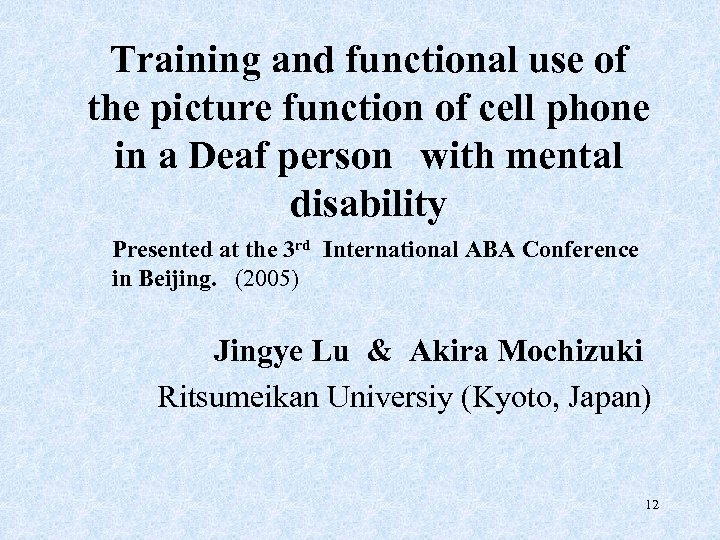 Training and functional use of the picture function of cell phone in a Deaf