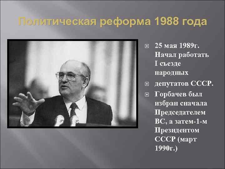 Политическая реформа 1988 года 25 мая 1989 г. Начал работать I съезде народных депутатов