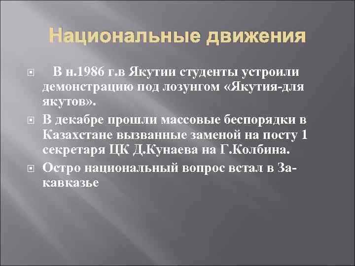 Национальные движения В н. 1986 г. в Якутии студенты устроили демонстрацию под лозунгом «Якутия-для
