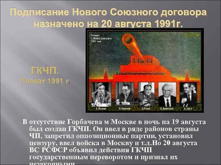 Подписание Нового Союзного договора назначено на 20 августа 1991 г. ГКЧП. Плакат 1991 г.