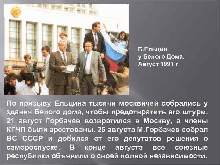 Б. Ельцин у Белого Дома. Август 1991 г По призыву Ельцина тысячи москвичей собрались