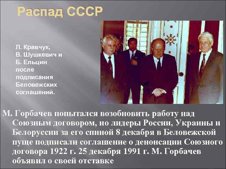 Распад СССР Л. Кравчук, В. Шушкевич и Б. Ельцин после подписания Беловежских соглашений. М.