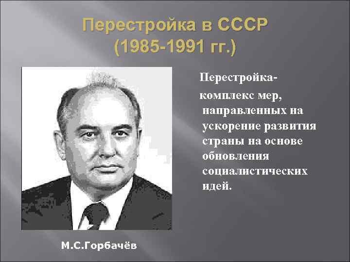 Перестройка в СССР (1985 -1991 гг. ) Перестройкакомплекс мер, направленных на ускорение развития страны