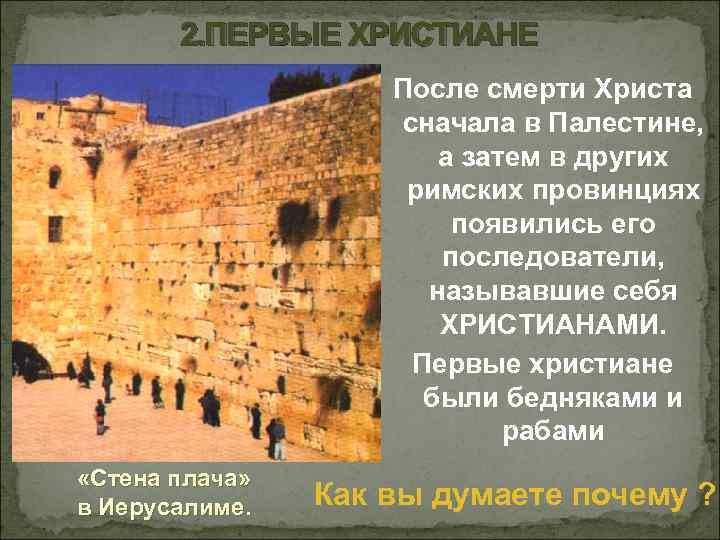 2. ПЕРВЫЕ ХРИСТИАНЕ После смерти Христа сначала в Палестине, а затем в других римских