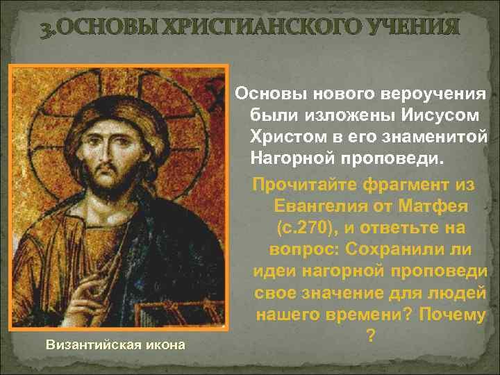 3. ОСНОВЫ ХРИСТИАНСКОГО УЧЕНИЯ Византийская икона Основы нового вероучения были изложены Иисусом Христом в