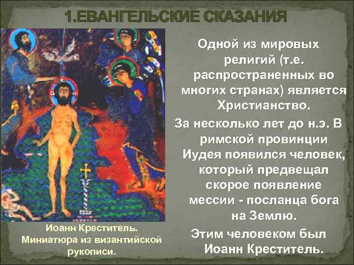 1. ЕВАНГЕЛЬСКИЕ СКАЗАНИЯ Иоанн Креститель. Миниатюра из византийской рукописи. Одной из мировых религий (т.