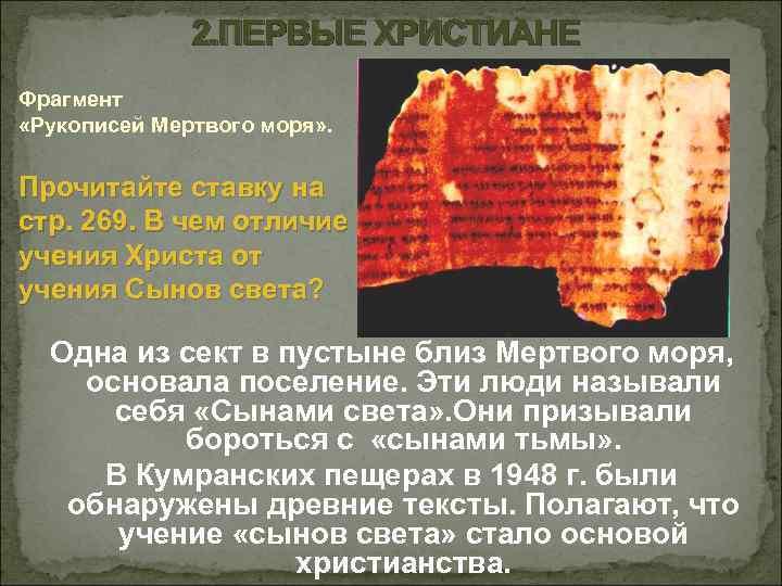 2. ПЕРВЫЕ ХРИСТИАНЕ Фрагмент «Рукописей Мертвого моря» . Прочитайте ставку на стр. 269. В