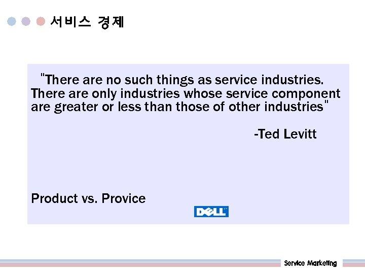 """서비스 경제 """"There are no such things as service industries. There are only industries"""
