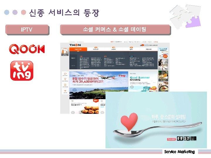 신종 서비스의 등장 IPTV 소셜 커머스 & 소셜 데이팅 … Service Marketing