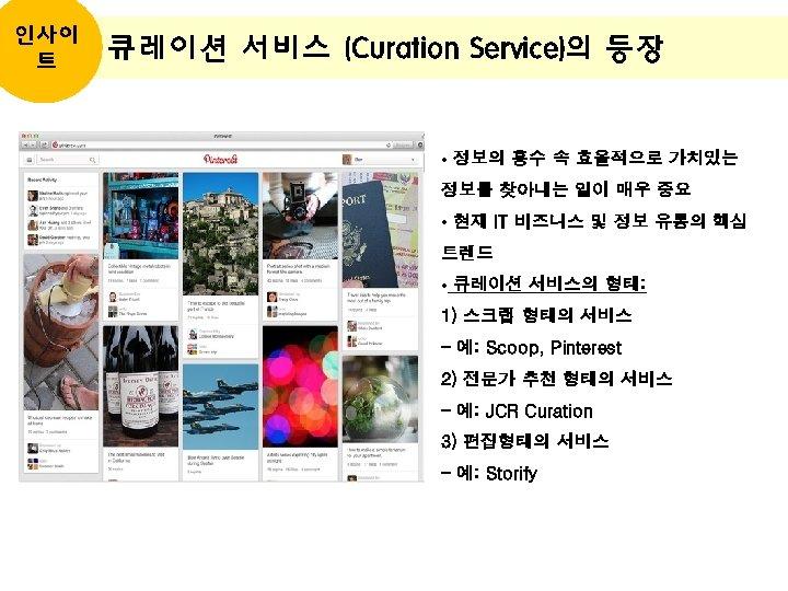 인사이 트 큐레이션 서비스 (Curation Service)의 등장 • 정보의 홍수 속 효율적으로 가치있는 정보를